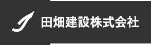田畑建設株式会社