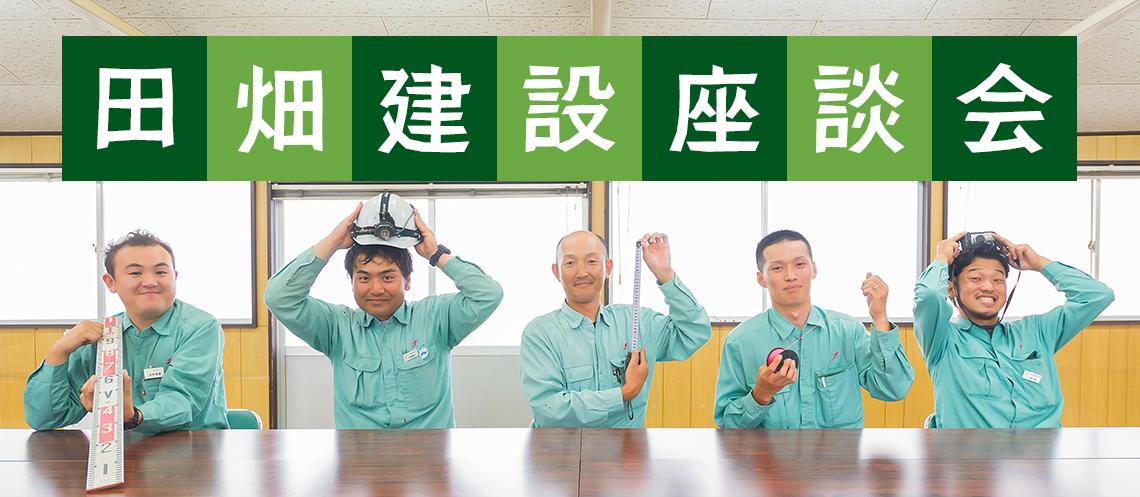 田畑建設座談会